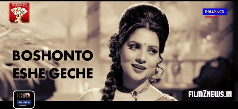 Boshonto Eshe Geche - video song from Chotushkone (2014) Bengali Movie