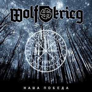 Wolfkrieg - Наша Победа [Single] (2013)