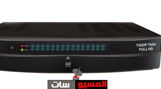 سوفت وير رسيفر TIGER T650 HD بتاريخ 2015