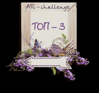 Мини-шедоу в топе АТС -challenge