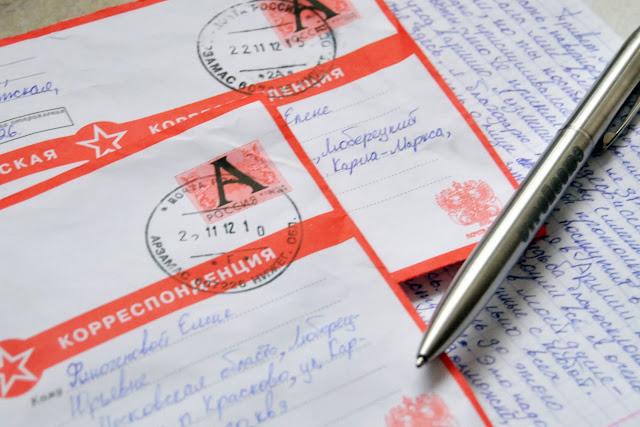 это я пишу тебе письмо:
