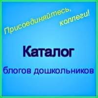 """""""Каталог блогов дошкольников"""""""