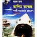 Adim Atonko by Kazi Anowar Hossain (Masud Rana Series)