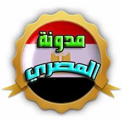 مدونة المصري