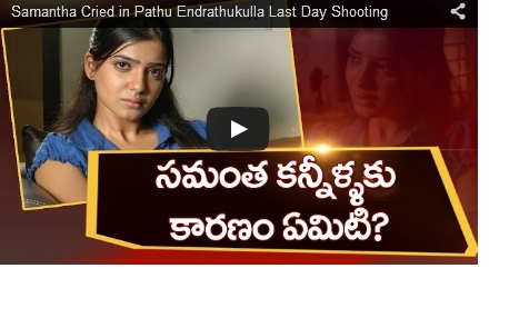 Samantha Cried, samantha cry, samantha latest, Endrathukulla Last Day Shooting