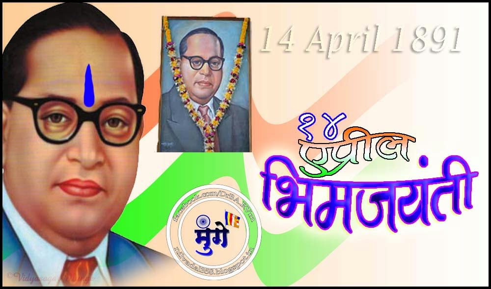 short essay on dr br ambedkar Dr babasaheb ambedkar international association for education, japan focuses mainly on education of deprived classes of masses in india.