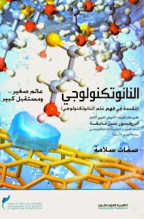 كتاب النانوتكنولوجي عالم صغير ومستقبل كبير - صفات سلامة