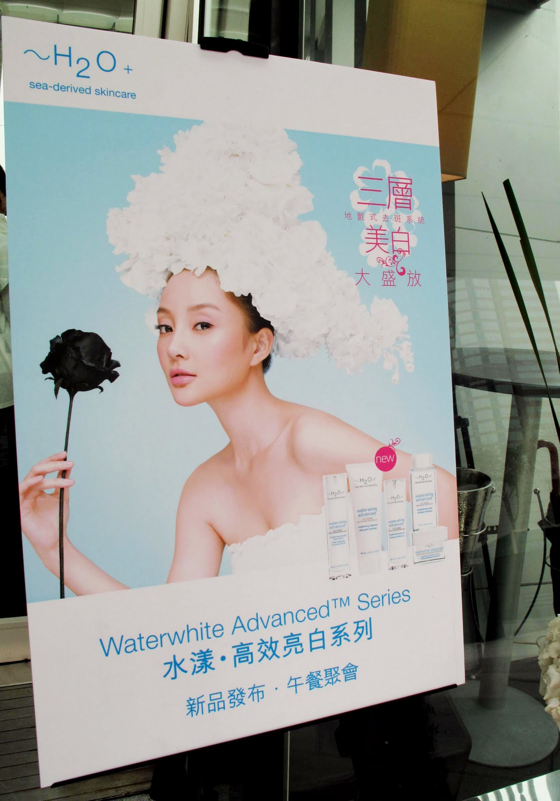 h2o oasis whitening Waterwhite Advanced Series 水漾高效亮白 精華 潔面乳 爽膚水 濕面霜 美白