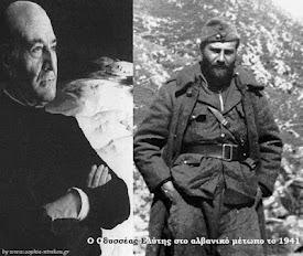 Ανθυπολοχαγός Οδ. Ελύτης στο Αλβανικό Μέτωπο το 1941 Έζησα το θαύμα της Αλβανίας