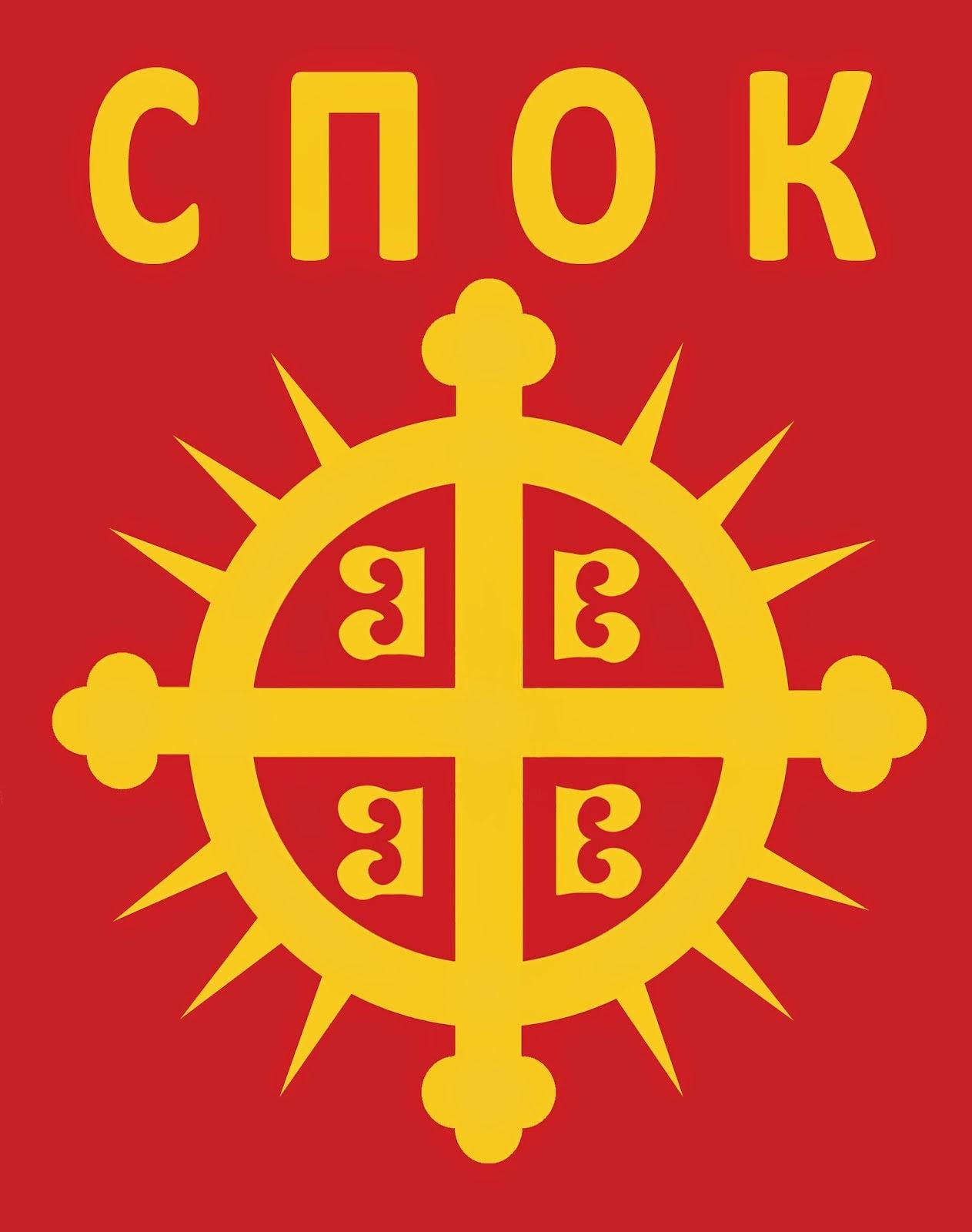 Православни омладински камп
