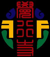 覺行寺/中華國際佛教聞修正法會