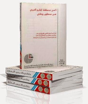 أمن منطقة الخليج العربي من منظور وطني - خالد بن سلطان بن عبد العزيز pdf