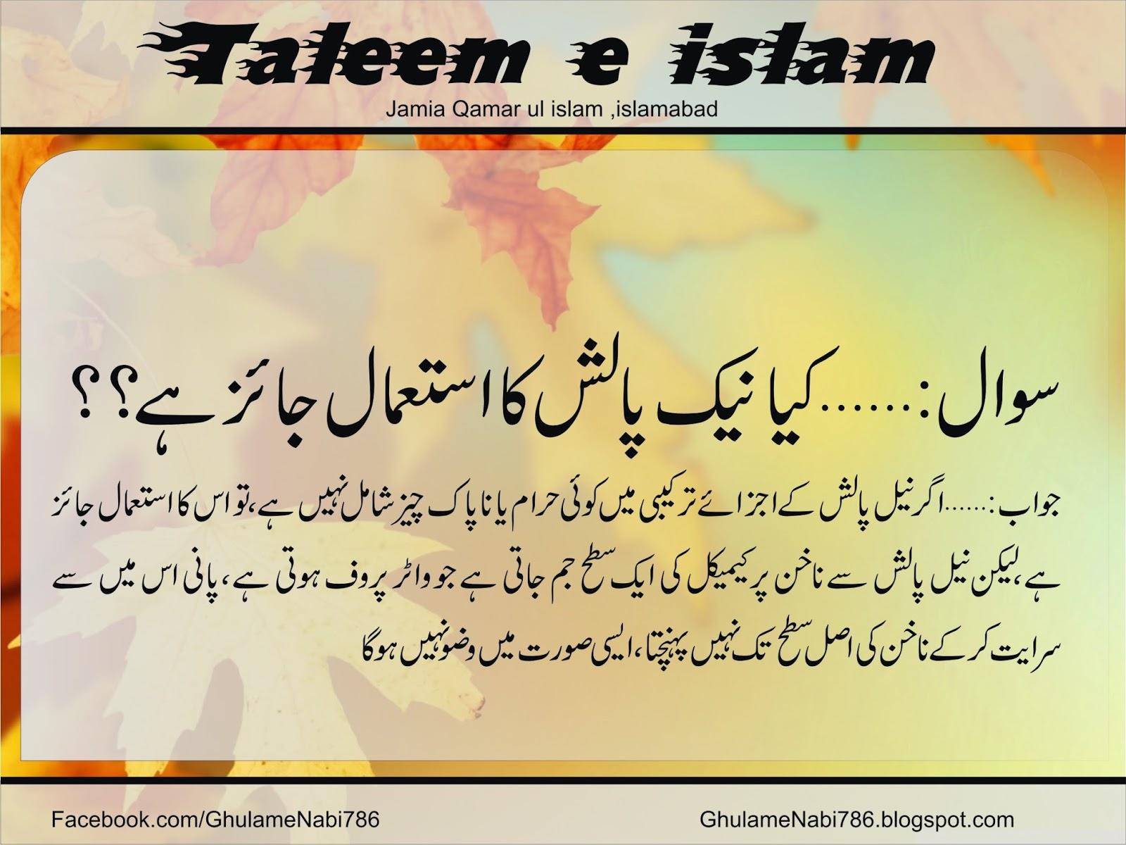 Fatwa :kia Nail Polish ka Istemal Jahiz ha ..?? - Ghulam e Nabi