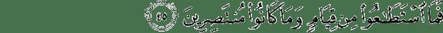 Surat Adz-Dzariyat ayat 45