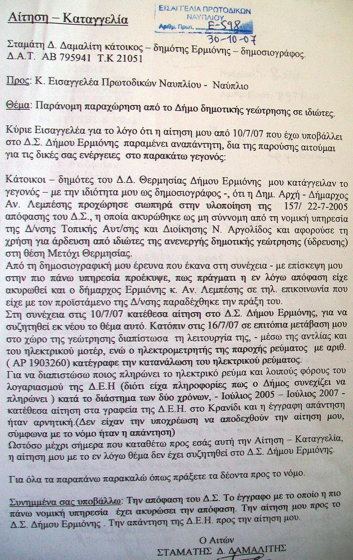 Η αίτηση – καταγγελία μας προς τον Εισαγγελέα Πρωτοδικών Ναυπλίου από 30/10/2007....