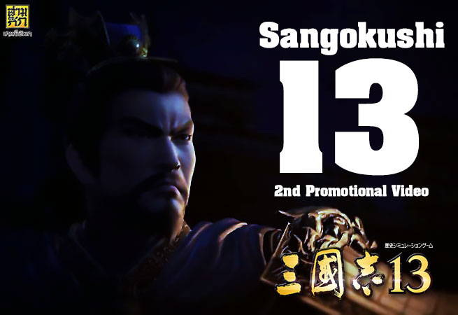'Sangokushi 13' 2nd Promotional Video