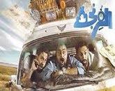 برنامج الفرنجة مع هشام و فهمى و شيكو الحلقة 3  السبت 16-5-2015
