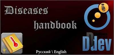 Handbook of diseases v2.0.6