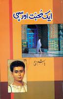 http://clicksforit.blogspot.com/2013/11/ek-mohabbat-aur-sahi-by-hashim-nadeem.html