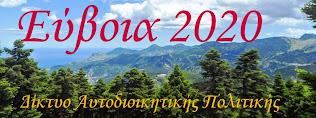 ΕΥΒΟΙΑ 2020