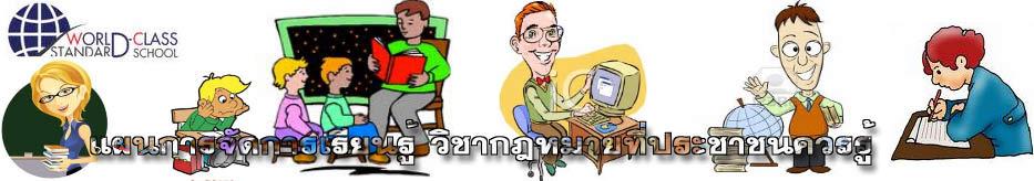 thailawlearn2