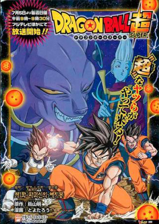 Dragon Ball Super Manga