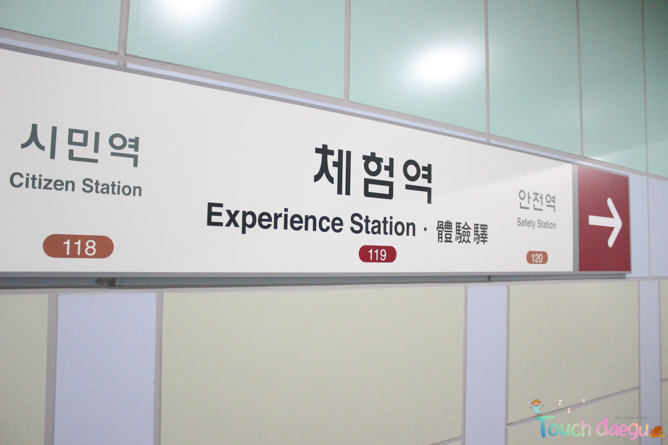Experience station in Daegu safety them park