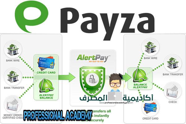 كيفية الإشتراك والتسجيل فى بنك Payza وتفعيل الحساب بطريقة سهلة