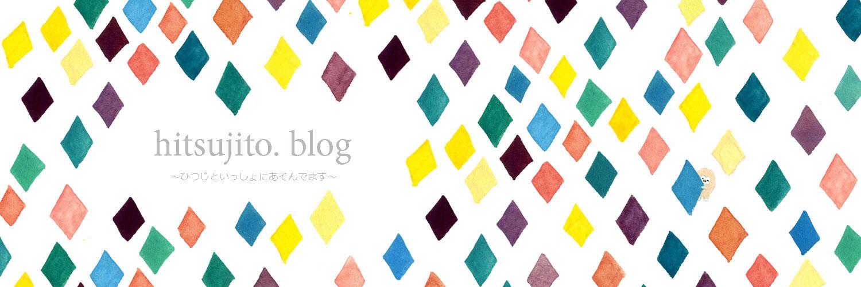 hitsujito. blog ~ひつじといっしょにあそんでます~