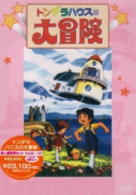 The Flying House (Dub)