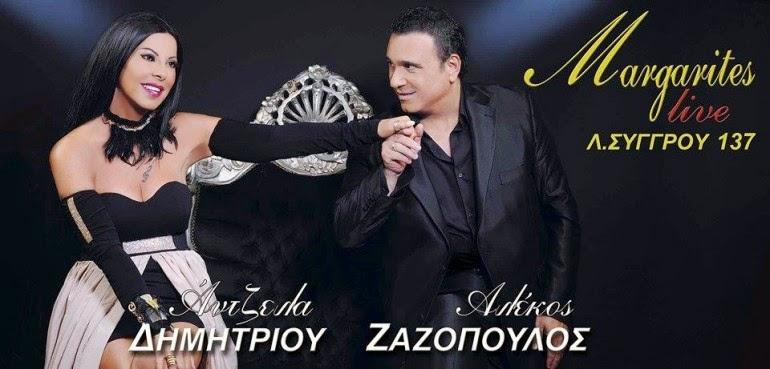 Μαργαρίτες Ζαζόπουλος Δημητρίου
