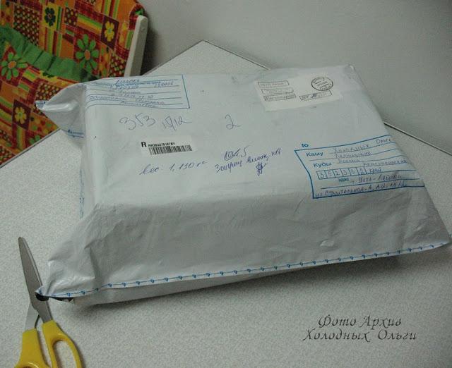Посылка