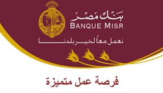 وظائف بنك مصر من 21 ابريل حتى 06 مايو 2016