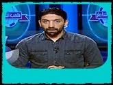- برنامج ملعب الشاطر مع إسلام الشاطر حلقة يوم السبت 24-9-2016