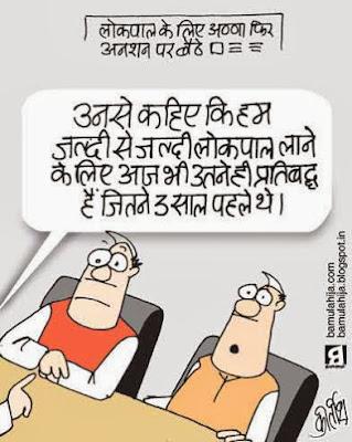 anna hazare cartoon, anna hazaare cartoon, anna hajaare cartoon, lokpal cartoon, janlokpal bill cartoon, congress cartoon, upa government, cartoons on politics, indian political cartoon