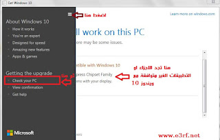 تحميل ويندوز 10 مجانا