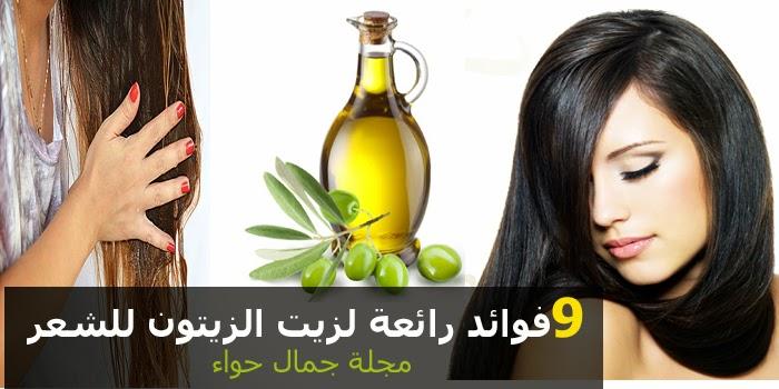 9 فوائد رائعة لزيت الزيتون للشعر مجلة جمال حواء