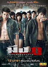 My V Tao - Tnh Bn Khng Bao Gi Cht (2012)