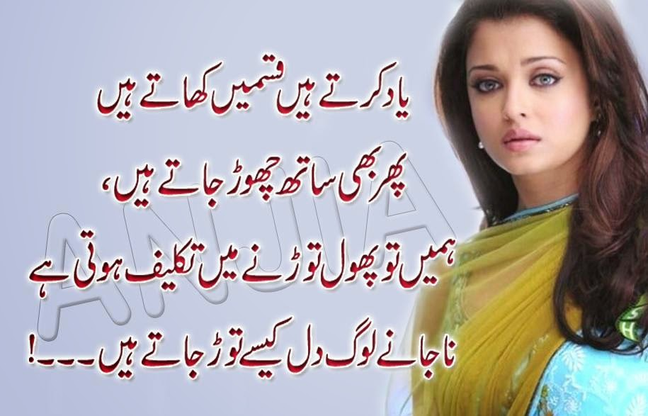 Sad Quotes About Love In Roman Urdu : urdu romantic love poetry quotes sad love quotes in urdu