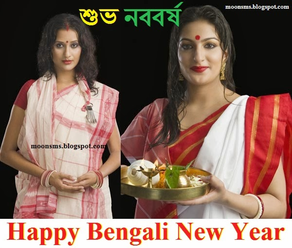 Shubho Noboborsho 2014 শুভ নববর্ষ Bengali New Year 2014  Bengali Traditional Dress Welcome Position  Shuvo Noboborsho 2014 SMS text Message Wishes Greetings in Bengali with ecards gif animated image picture photos HD wallapaper