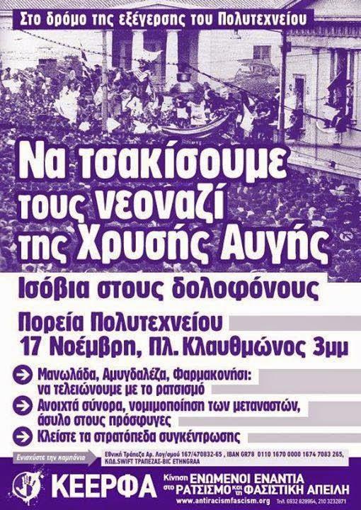 ΦΥΛΑΚΗ ΣΤΟΥΣ ΝΕΟΝΑΖΙ ΔΟΛΟΦΟΝΟΥΣ