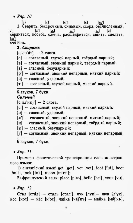 По русскому языку 5 класс с и львова в