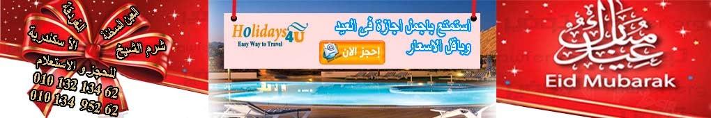 رحلات عيد الفطر المبارك 2014