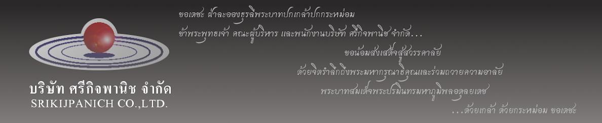 บริษัท ศรีกิจพานิช จำกัด  / SRIKIJPANICH CO.,LTD.
