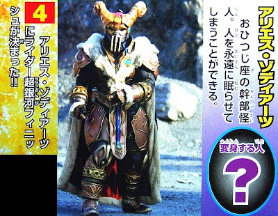 Aries Zodiarts Appears
