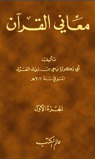 معاني القرآن للفراء