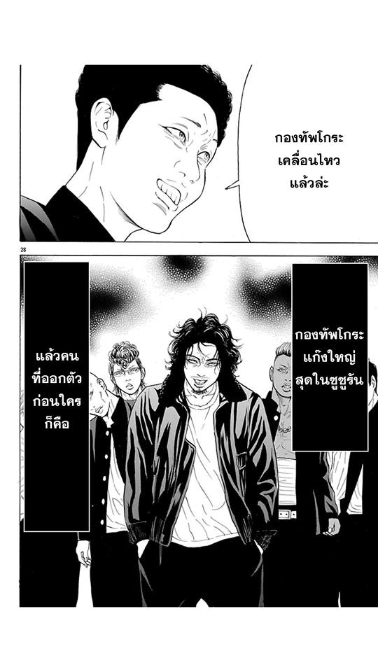 Crows Explode ตอนที่ 7 TH แปลไทย