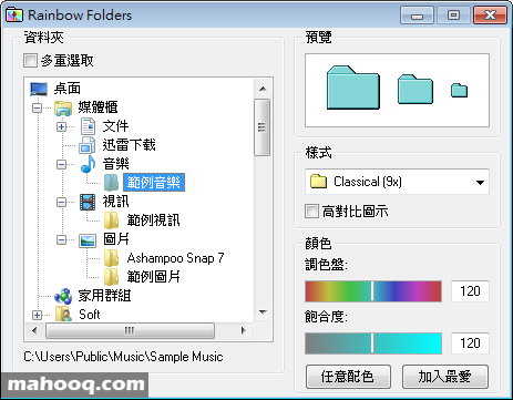 替Windows更換資料夾顏色的軟體:Rainbow Folders Download,變更、自訂資料夾顏色,Win7/Win8