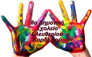 8ο Δημ. Σχολ. Ελευθερίου-Κορδελιού..