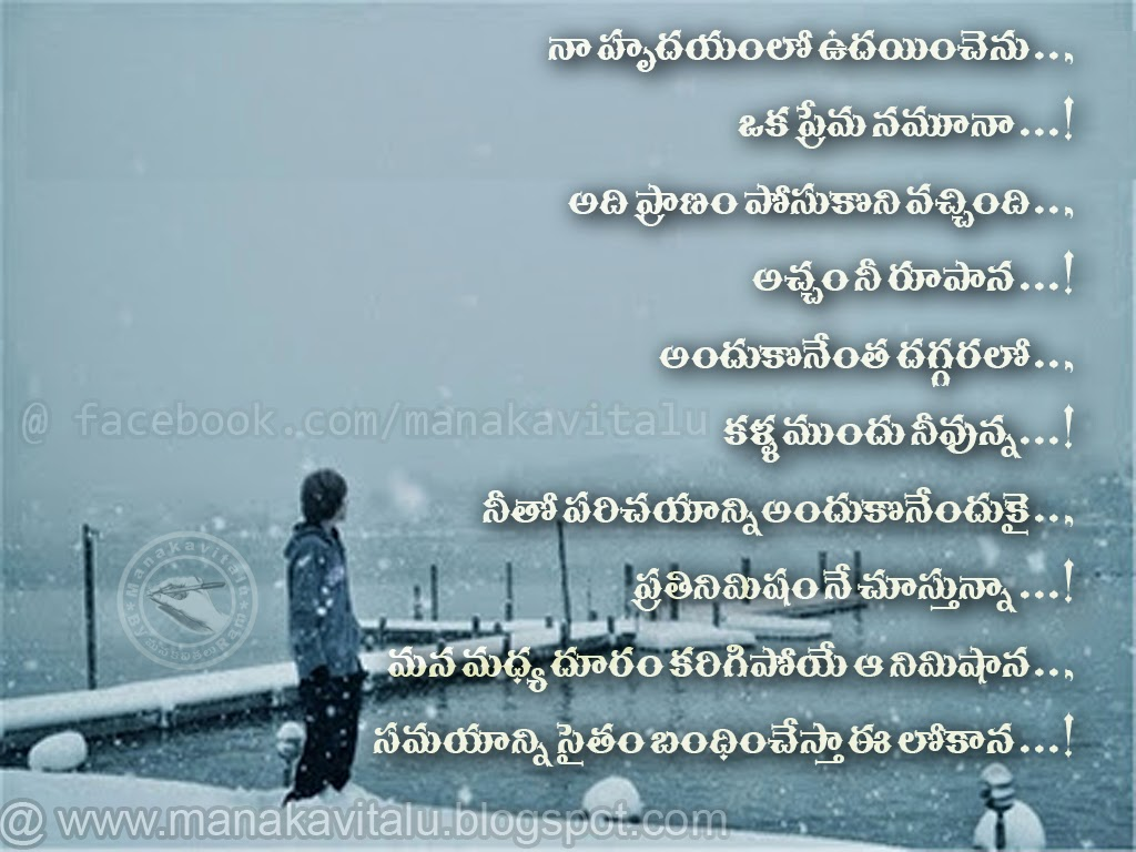 tholiparichayam telugu prema kavitha,first love,massage,kavyam,poetry,in telugu to download as  images